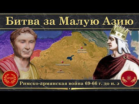 Римско-армянская война на карте 69-66 г. до н. э. Битва за Малую Азию