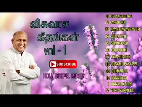 Father S.J.Berchmans / Viswasa Geethangal Vol -1