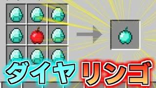 【MOD紹介】ダイヤモンドのリンゴ!?Apples+ MOD【マインクラフト】