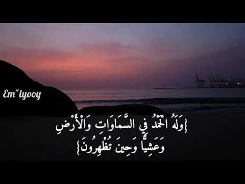 القارئ عبدالله الموسى فسبحان الله حين تمسون وحين تصبحون وله الحمد في السماوات والأرض من سورة الروم Youtube