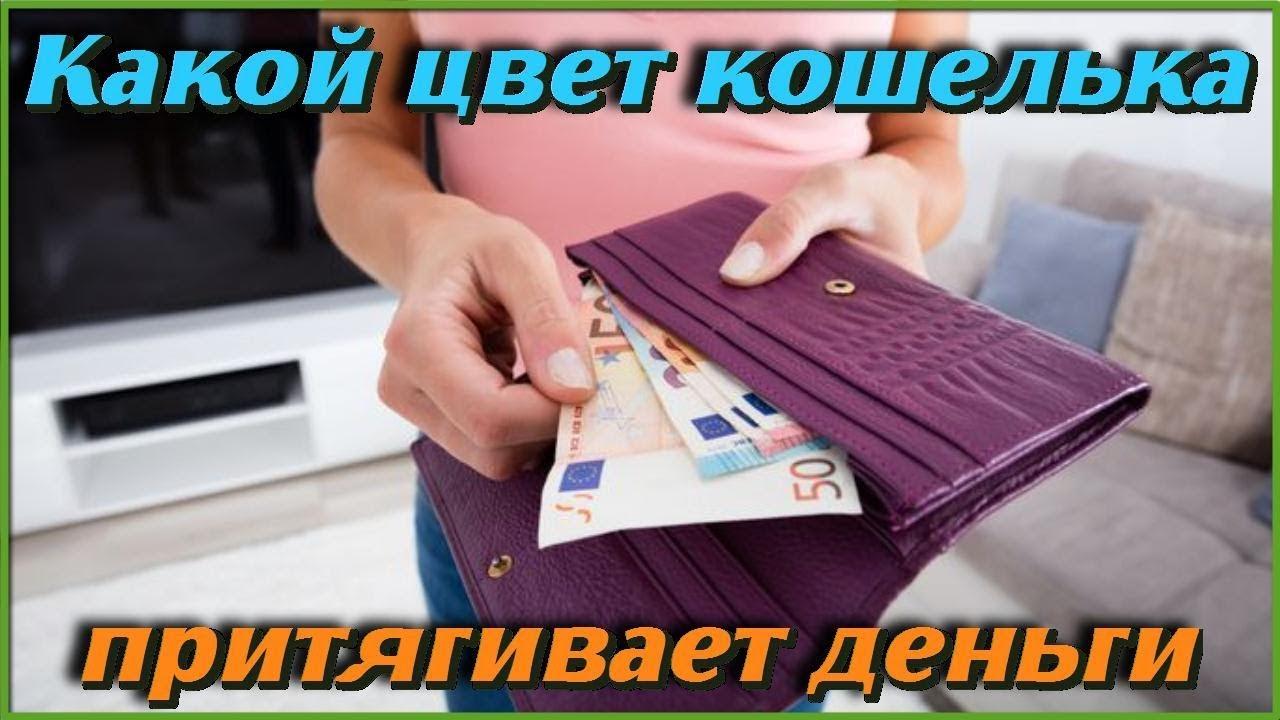 Какой цвет кошелька притягивает деньги. Выбираем кошелек для привлечения денег