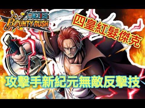 【Bounty Rush角色特輯】四皇紅髮!終止一切的斬擊!