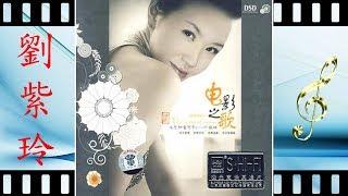 红梅赞 影片《江姐》插曲 - 劉紫玲 - Liu Zi Ling