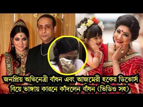 ডিভোর্সের আসল কারণ ফাঁস করলো অভিনেত্রী  বাঁধন  (ভিডিও সহ) | Valobashar Bangladesh | Guru Ehtesham
