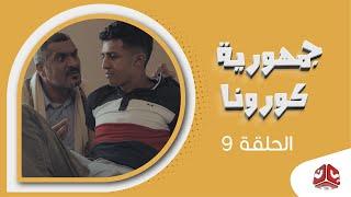 جمهورية كورونا | الحلقة 9 | فهد القرني سالي حماده عامر البوصي صلاح الاخفش عبدالكريم مهدي