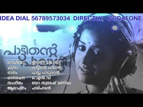 Pattinte Palazhi | Paattupaaduvan | Hariharan