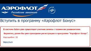 видео Как получить карту «Аэрофлот Бонус»
