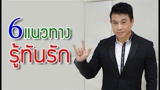 """6 แนวทาง """"รู้ทันรัก"""" I จตุพล ชมภูนิช I Supershane Thailand"""