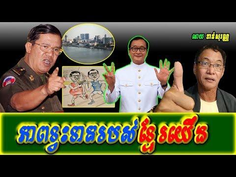 Khan sovan - The lack of Khmer society, Khmer news today, Cambodia hot news, Breaking news