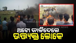 Girl Student Dies As Auto Rickshaw Overturns In Kendrapara, Irate Locals Burned The Vehicle