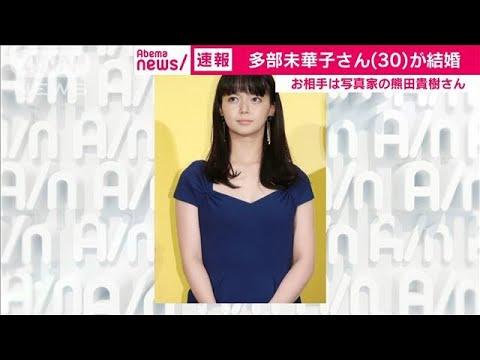 女優の多部未華子さんが結婚 お相手は写真家(19/10/01)