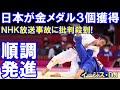 【金メダル速報】日本が金メダル5個を獲得「NHK放送事故の中でも金メダル」投稿時点では3個までしか編集できませんでした。。。それだけスゴイ勢いのメダル獲得だ!