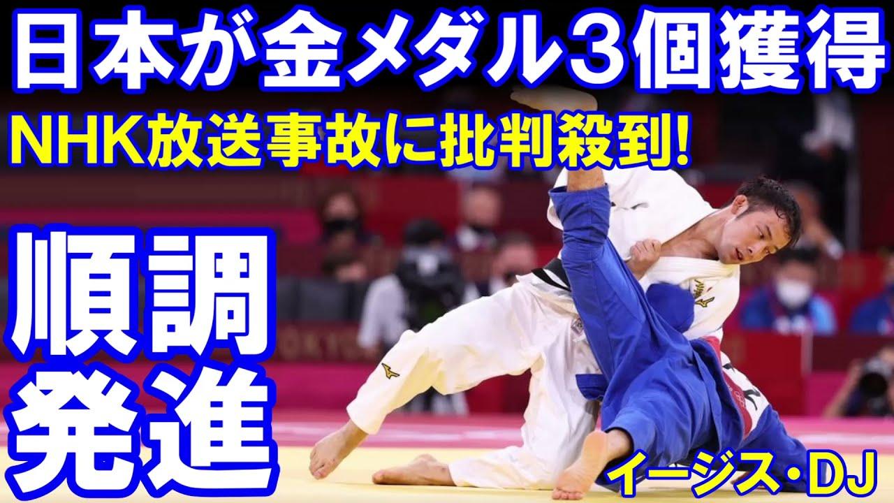 Download 【金メダル速報】日本が金メダル5個を獲得「NHK放送事故の中でも金メダル」投稿時点では3個までしか編集できませんでした。。。それだけスゴイ勢いのメダル獲得だ!