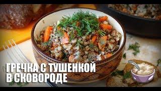 Гречка с тушенкой в сковороде — видео рецепт