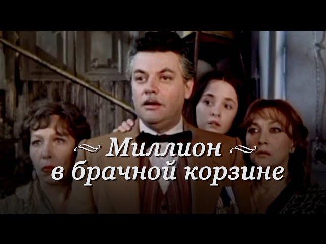 «Миллион в брачной корзине», Одесская киностудия, 1986