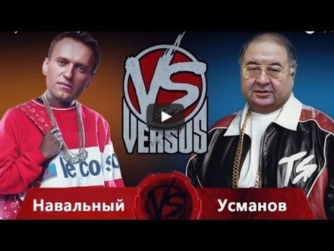 Усманов жестко поставил Навального на место