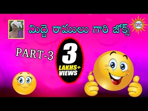 Midde Ramulu  Jokes  Part3 || Telangana Comedy Jokes || Oggu Katha Comedy