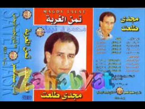 اجمل اغاني  مجدي طلعت - خايف من بكره ليظلمني thumbnail