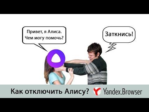 Как отключить Алису в Яндекс Браузере на компьютере и смартфоне?
