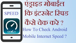 How To Check Speed Of Internet In Android Mobile [HINDI VIDEO](How To Check Speed Of Internet In Android Mobile Hindi Tutorial Subscribe Our Channel Here: ..., 2016-01-28T16:31:22.000Z)