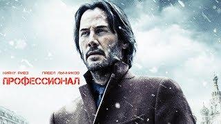 Профессионал / Сибирь (Siberia) 2018.  Трейлер (Русская озвучка)