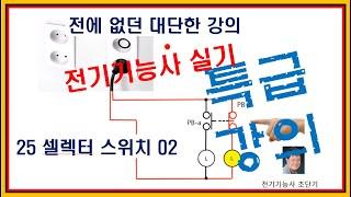 25 전기기능사 실기 셀렉터 스위치 02