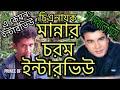 না দেখলে মিস |মান্নার চরম ইন্টারভিউ  । Prince Of Vlog । Bangla Funny Interview 2018