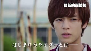 映画『仮面ライダー 令和 ザ・ファースト・ジェネレーション』新映像