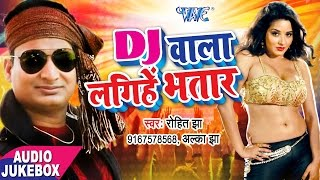 2017 सबसे हिट गाना - Dj Wala Lagihe Bhatar - Audio JukeBOX - Rohit Jha,Alka Jha - Bhojpuri Hit Songs