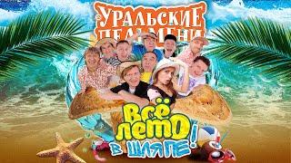 Всё лето в шляпе — Уральские Пельмени