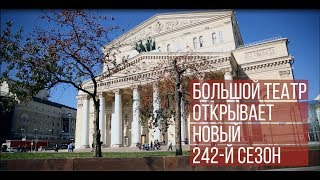 Открытие 242-го сезона в Большом! / The Bolshoi 242th season has started!