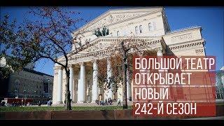 Открытие 242-го сезона в Большом! / The Bolshoi 242th season has started!