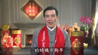中華民國103年馬英九總統除夕談話