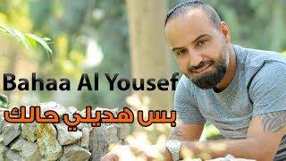 بهاء اليوسف - بس هديلي حالك (النسخة الاصلية) / Bahaa Al Yousef - Bs Hadili Halak 2018