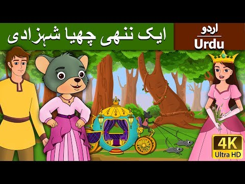 A Little Mouse Who Was A Princess in Urdu - Urdu Story - Stories in Urdu - 4K UHD - Urdu Fairy Tales
