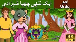 یک ننھی چھیا شہزادی | Little Mouse who was a Princess in Urdu | Urdu Story | Urdu Fairy Tales
