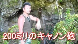 パラオ・ペリリュー島に今も残る旧日本軍の200ミリ・キャノン砲,200mm Cannon,Peleliu island in Palau