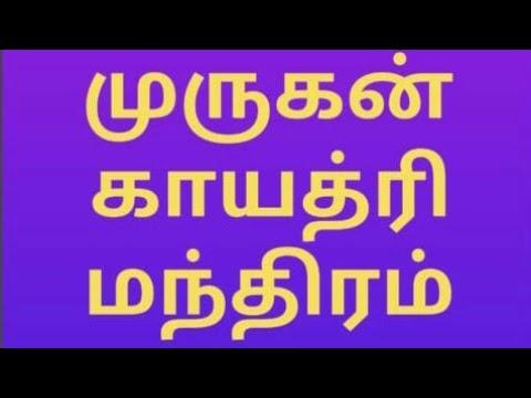 muruga mantra - Myhiton