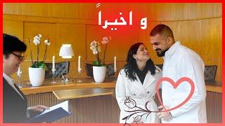 و اخيراً رح تشوفو حفلة زواجنا | اكبر عرس في السويد😍 مؤثر