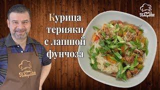как приготовить курицу терияки с лапшой фунчоза, рецепт БЕЗ СОУСА ТЕРИЯКИ