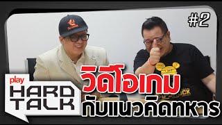 play hard talk ว ด โอเกมก บแนวค ดทหาร ก บ พ ก p 51 mustang ep02
