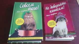 Обзор на книги - Совсем того / Не доверяйте кошкам