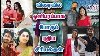 வரவிருக்கும் புது சீரியல்கள்   Upcoming New Tamil Serials