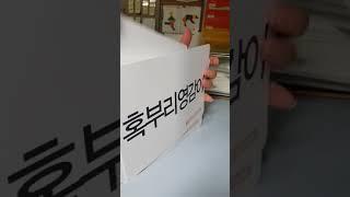 [영재오 희재맘]한글동화플래쉬카드 활용법