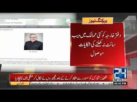 Indian Hackers Remove Imran Khan From Pakistan Govt Website