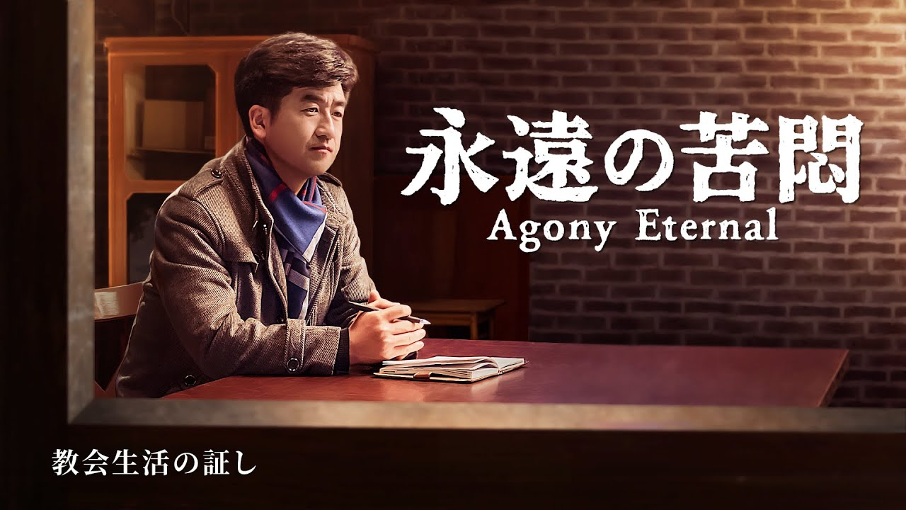 クリスチャンの証し 2020「永遠の苦悶」日本語字幕