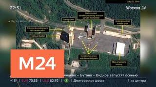 Смотреть видео КНДР начала демонтировать ядерный полигон Сохэ - Москва 24 онлайн