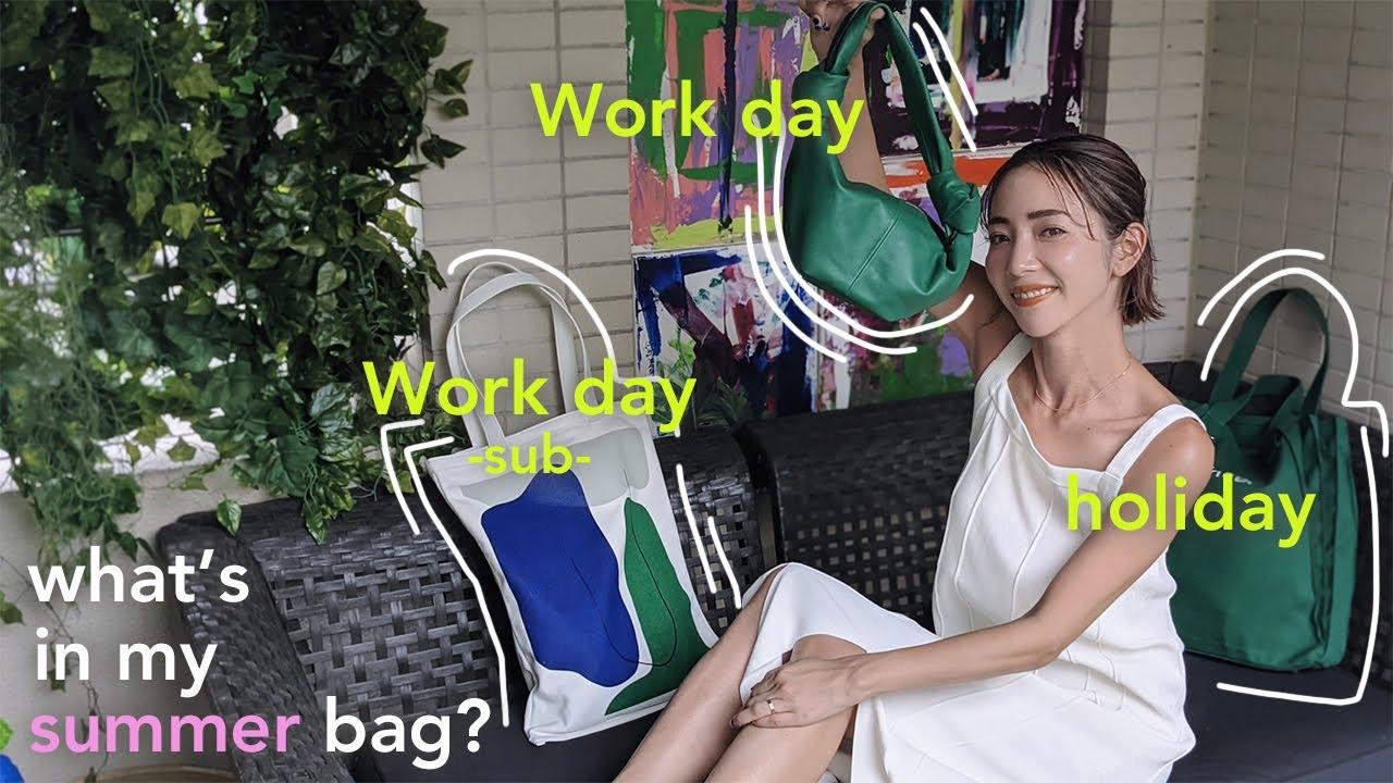 【What's in my bag?】夏に欠かせない必需品を紹介します!