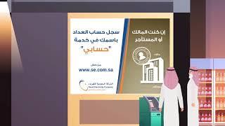 مع خدمة حسابي.. جميع خدمات السعودية للكهرباء الالكترونية بين يديك.