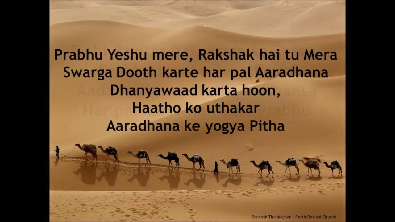 Prabhu Tu Dayalu By Mohammed Rafi-Download Mp3 Song